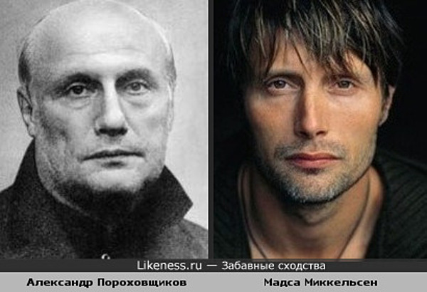 Александр Пороховщиков похож на Мадса Миккельсена