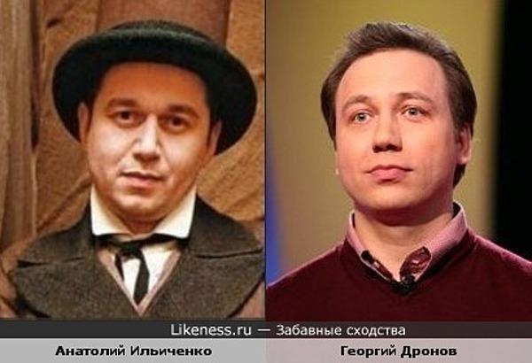 Анатолий Ильиченко похож на Георгия Дронова