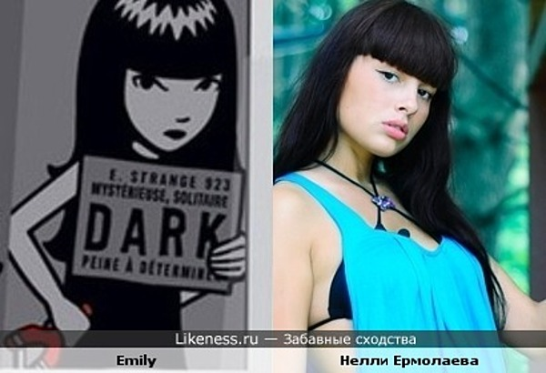 Нелли Ермолаева похожа не Emily