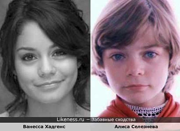 Ванесса Хадгенс похожа на Алису Селезнёву