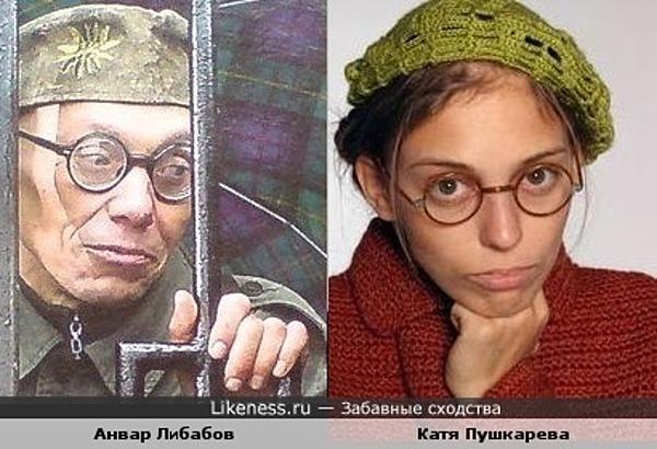 Анвар Либабов похож на Катю Пушкарёву