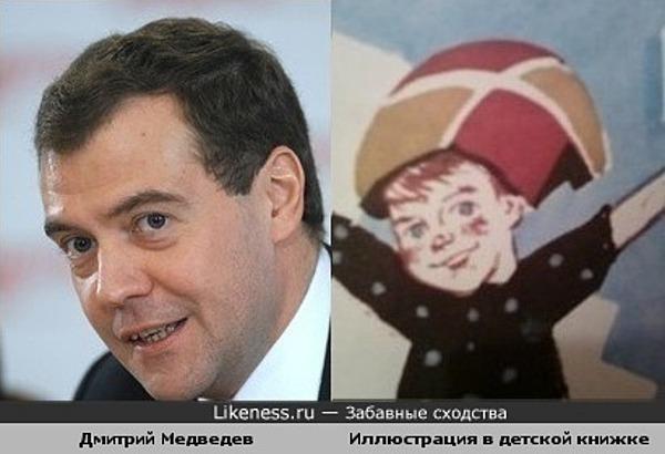 Мальчик из детской книжки похож на Дмитрия Медведева