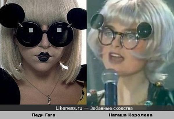 Леди Гага скопировала сценический образ Наташи Королевой