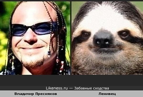 Владимир Пресняков − ленивец и певец