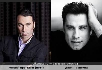 Тимофей Пронькин похож на Джона Траволту