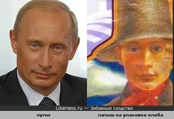 Похож ли Путин на классического латыша?