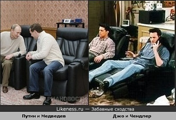 """Путин и Медведев в кожаных креслах как Джо и Чендлер из """"Друзей"""""""