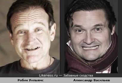 Александр Васильев похож на Робина Уильямса