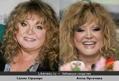 Салли Стразерс и Алла Пугачева