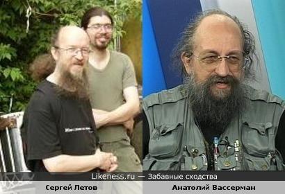 Сергей Летов похож на Анатолия Вассермана