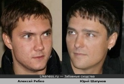 Алексей Ребко похож на Юру Шатунова