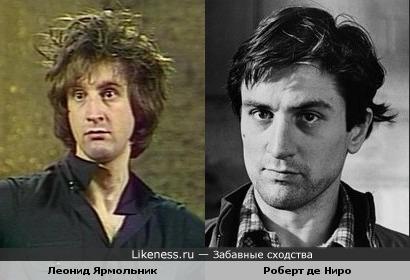 Леонид Ярмольник - Роберт де Ниро