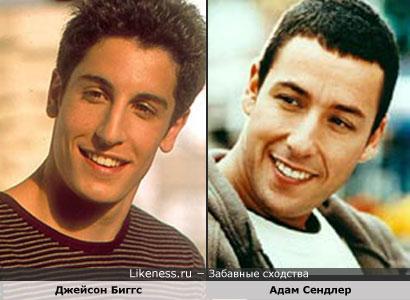 Актеры-двойники: Джейсон Биггс похож на Адама Сендлера