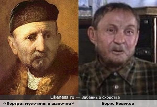 «Портрет мужчины в шапочке» и Борис Новиков
