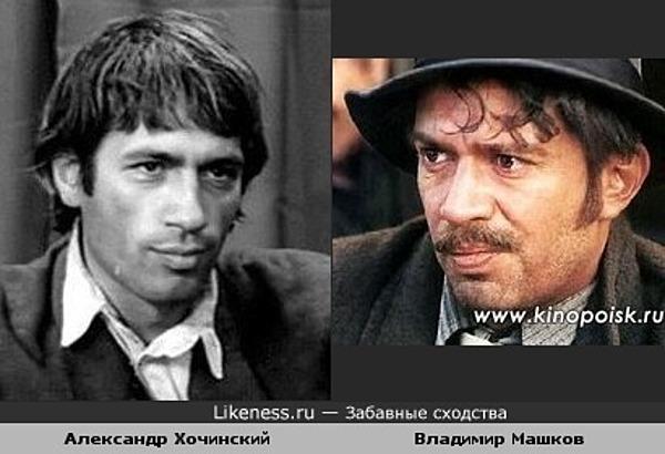 Александр Хочинский и Владимир Машков