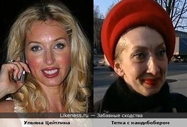 Тетка в кандибобере похожа на Ульяну Цейтлину