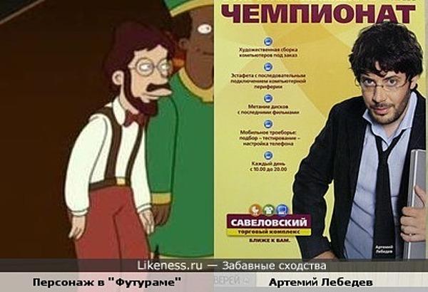 "Артемий Лебедев в ""Футураме"""