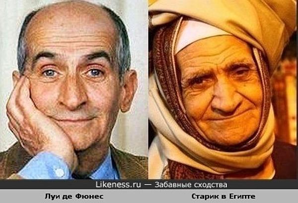 Старик из Египта похож на Луи де Фюнеса