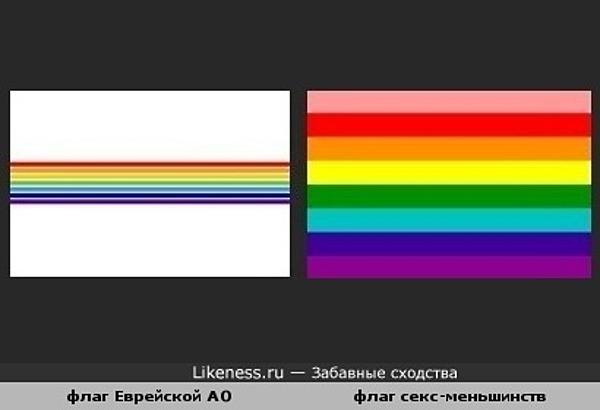 Флаг Еврейской автономной области похож на флаг сексуальных меньшинств