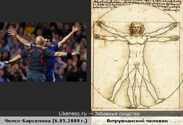 Момент на футбольном матче похож на рисунок Леонардо да Винчи