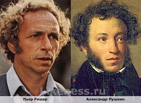 Пьер Ришар похож на Александра Пушкина