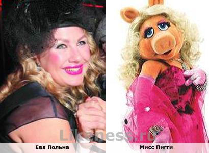 Ева Польна похожа на Мисс Пигги