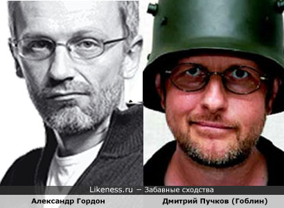 Александр Гордон похож на Дмитрия Пучкова (Гоблина)