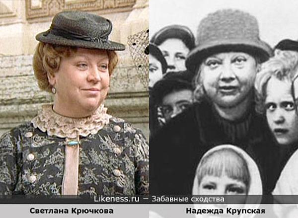 Светлана Крючкова похожа на Надежду Крупскую