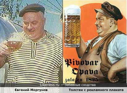 Евгений Моргунов похож на толстяка с рекламного плаката пива