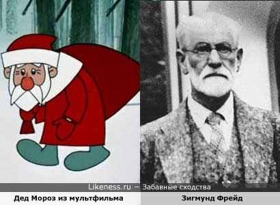 "Дед Мороз из мультфильма ""Дед Мороз и лето"" похож на Зигмунда Фрейда"
