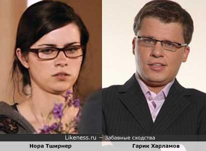 Нора Тширнер похожа на Гарика Харламова