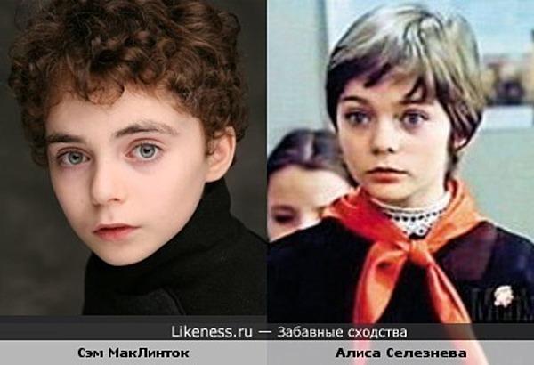 Сэм МакЛинток похож на Алису Селезневу
