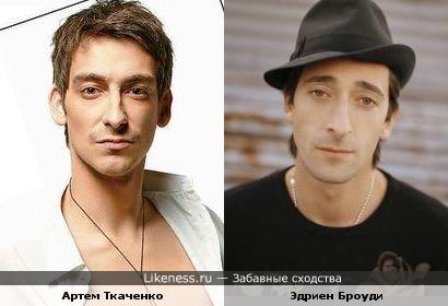 Артем Ткаченко похож на Эдриена Броуди