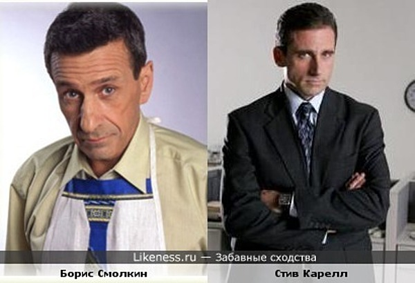 Борис Смолкин похож на Стива Карелла