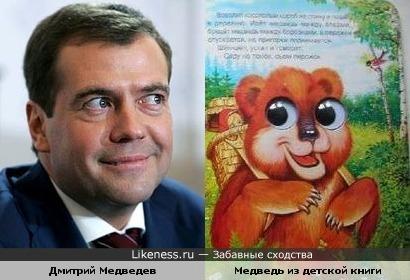 Дмитрий Медведев похож на Медведя из детской книги