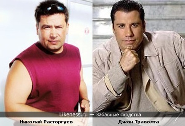 Николай Расторгуев похож на Джона Траволту