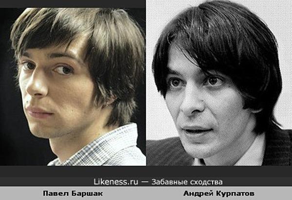 Павел Баршак похож на Андрея Курпатова
