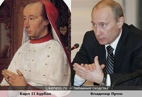 Карл II Бурбон в одежде кардинала на картине Жана Хея похож на Владимира Путина