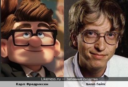 Молодой Карл Фредриксен (мультфильм Вверх) похож на Билла Гейтса