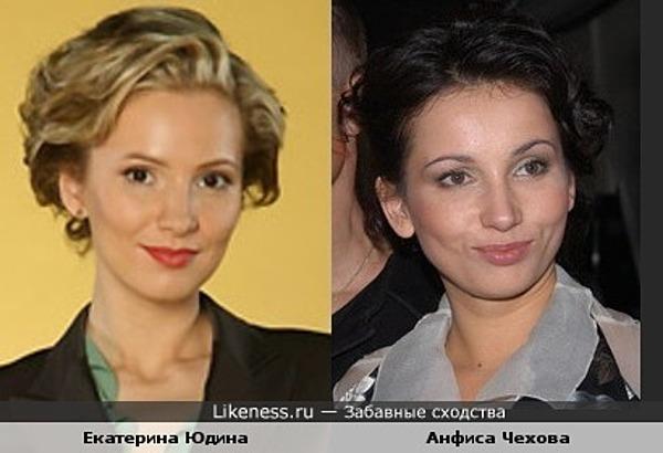 Екатерина Юдина похожа на Анфису чехову