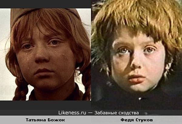 Татьяна Божок похожа на Федю Стукова