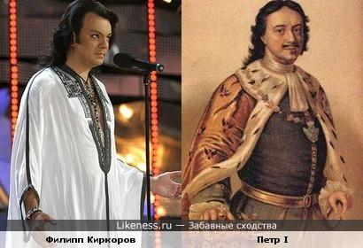 Филипп Киркоров похож на Петра I