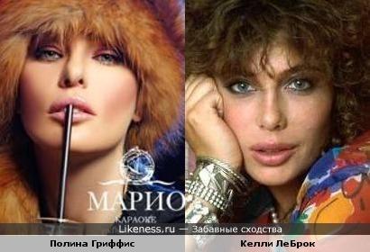 Полина Гриффис похожа на Келли ЛеБрок