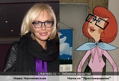 """Маша Малиновская похожа на маму из """"Простоквашино"""""""