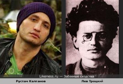 Рустам Калганов похож а Льва Троцкого
