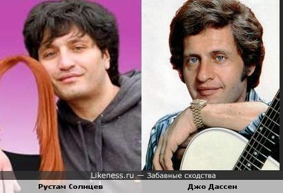 Рустам Солнцев похож на Джо Дассена