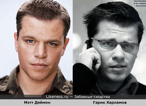 Мэтт Деймон похож на Гарика Харламова