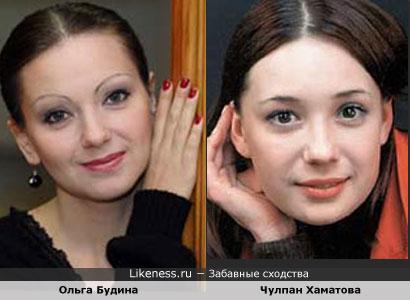 Ольга Будина похожа на Чулпан Хаматову