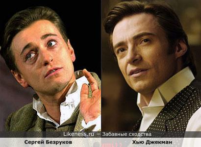Сергей Безруков похож на Хью Джекмана