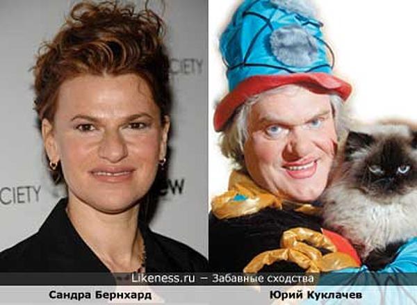 Сандра Бернхард похожа на Юрия Куклачева
